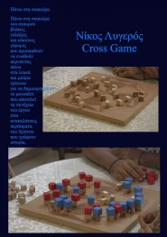 Nikos Lygeros - Cross Game