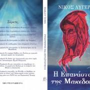 Η Επανάσταση της Μακεδονίας