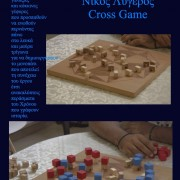 Cross Game
